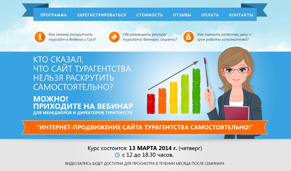 Как самим продвинуть сайт - Rusakov.ru