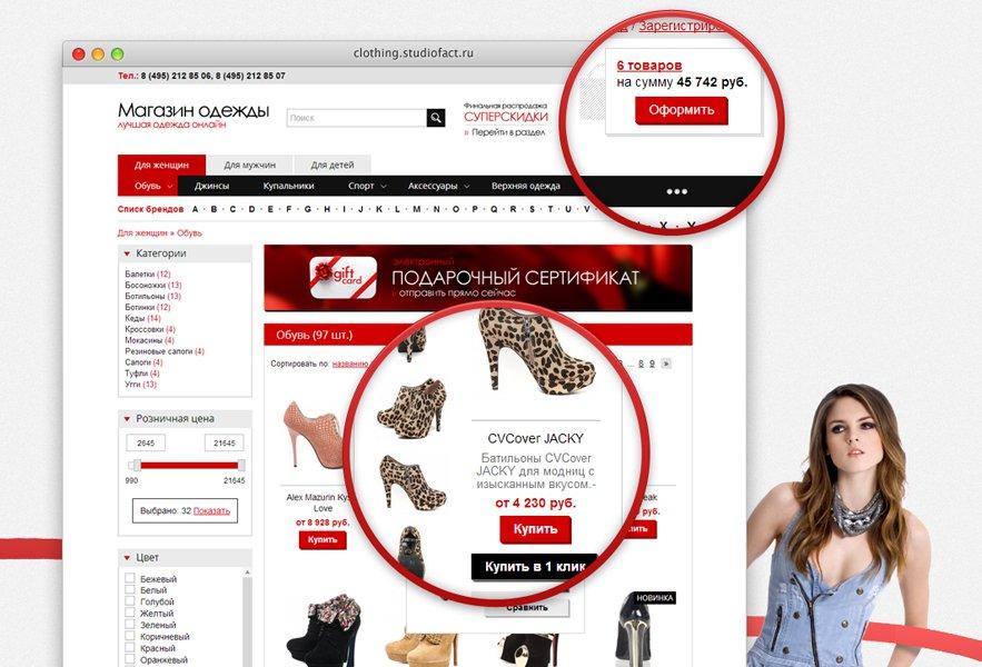 Кредит В Интернет Магазине Одежда