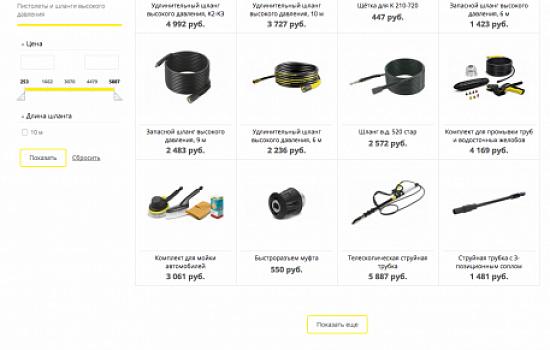Магазин бытовой техники электрон
